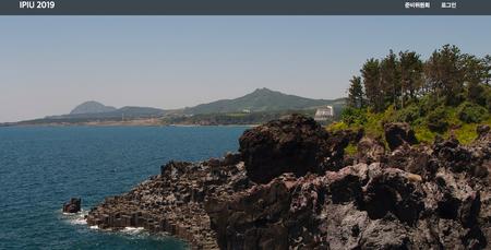 Jeju Island IPIU 2019 image
